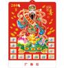 贵阳礼品,吸塑年画-恭喜发财0元广告促销礼品 - 扇子/年画