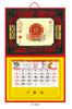 贵阳礼品,大相框(圆+鱼)0元台历挂历 - 吊牌月历