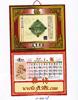 贵阳礼品,镀金框吊历0元台历挂历 - 吊牌月历