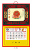 贵阳礼品,大相框(中国结)0元台历挂历 - 吊牌月历
