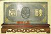 贵阳礼品,观音浮雕原矿石金砖585元工艺精品 - 黄金/渡金
