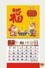 贵阳礼品,2013正度六开七彩金雕工艺吊历0元台历挂历 - 吊牌月历