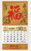 贵阳礼品,2013大度六开新工艺竹排吊历0元台历挂历 - 吊牌月历