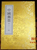 贵阳礼品,《中国邮票2012年》邮票珍藏册宣纸版1980元工艺精品 - 钱币邮票收藏