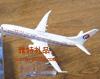贵阳礼品,小金属飞机模型(波音)95元工艺精品 - 航天/军事模型