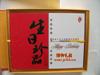 贵阳礼品,第五套人民币生日吉利号珍藏册8988元节日礼品 - 生日