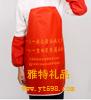 贵阳礼品,PVC防水面料围裙0元广告促销礼品 - 广告围裙/手袖