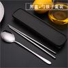 贵阳礼品,304不锈钢黑盒二件套0元广告促销礼品 - 广告碗/筷套件