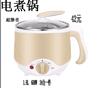 贵阳礼品,1.8L静音电煮锅0元电子电器礼品 - 电饭煲/电蒸锅
