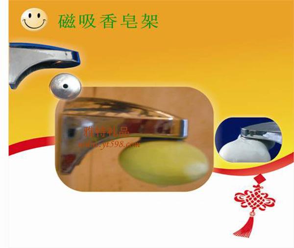 洗漱用品 磁吸式香皂架