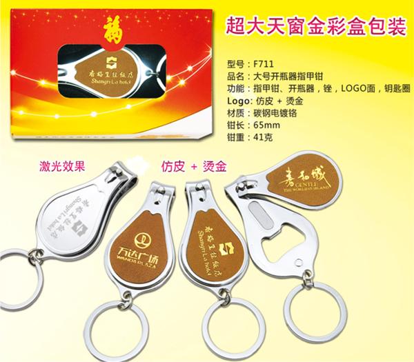 贵阳球王会体育平台,开瓶器指甲刀(仿皮烫金彩盒)