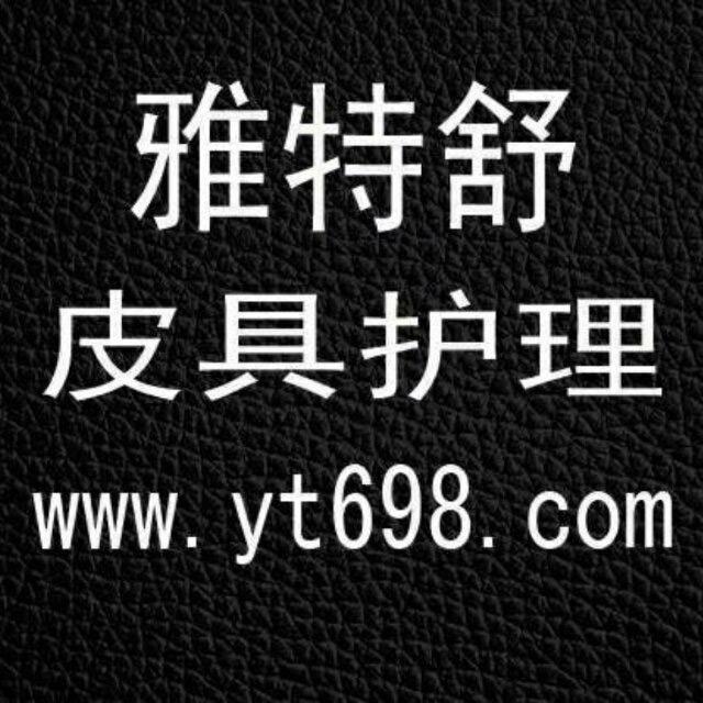 国贸集团金阳国贸店、雅特舒奢,联合开展奢侈品皮具护理季活动!
