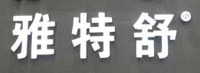 雅特舒诚招全国奢侈品加盟合作店!