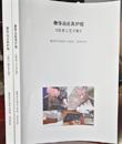 奢护《技术工艺手册》